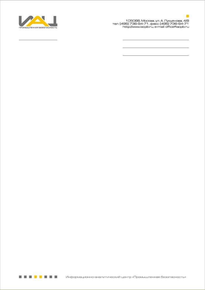 Нужна Ли Печать Если Письмо На Фирменном Бланке - фото 5