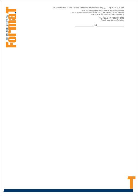 Нужна Ли Печать Если Письмо На Фирменном Бланке - фото 8