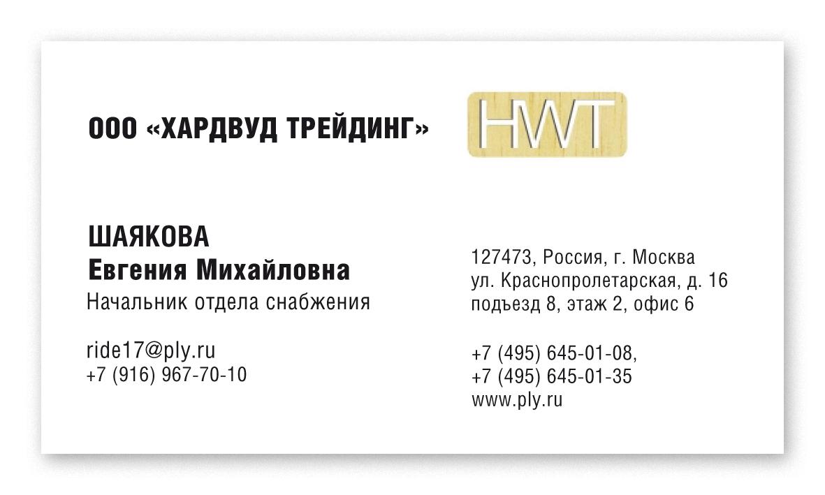 двухсторонняя печать визиток